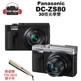 (贈離子夾) Panasonic 類單眼相機 DC-ZS80 LUMIX 4K 輕便相機 30倍變焦 數位相機 ZS80 公司貨