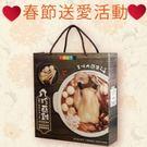 【送愛活動】愛心認購珍菇雞湯禮盒(訂購人將不會收到禮盒)