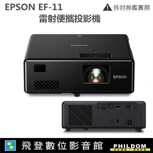 EPSON EF-11 EF11 雷射便攜投影機 雷射 投影機 1000流明 Full HD解析度 含HDMI線 開發票 公司貨
