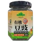 味榮~有機乾豆鼓100公克/罐