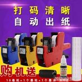 打碼機價格 全自動手動日期標價機打價機超市打碼器打價格標簽機