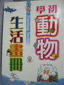 【書寶二手書T7/少年童書_JGP】初學動物、生活畫冊_世一編輯部