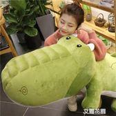 鱷魚公仔大號毛絨玩具睡覺抱枕長條枕可愛布娃娃玩偶生日禮物女孩QM『艾麗花園』