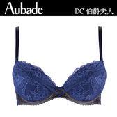 Aubade-伯爵夫人B低脊心蕾絲有襯內衣(藍)CP