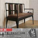 【微量元素】 手感工業風美式三人沙發 HF28 三人位沙發 吧台椅【多瓦娜】