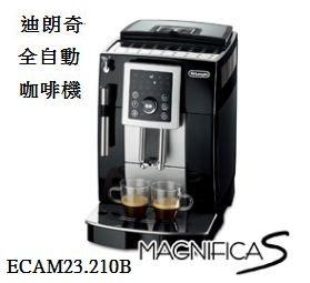 ★2018/5/15前送好禮~ DeLonghi 迪朗奇 全自動咖啡機 睿智型 ECAM 23.210 B