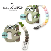 Loulou Lollipop 加拿大 固齒器組/奶嘴鍊夾 慢吞吞的樹懶(多款可選)