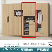 《固的家具GOOD》023-003-AG 威特原橡木2.5尺四抽衣櫥/衣櫃(270)【雙北市含搬運組裝】