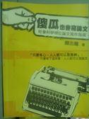 【書寶二手書T1/進修考試_QGY】傻瓜也會寫論文_顏志龍