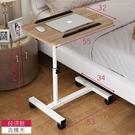 簡易可行動筆記本電腦桌升降桌臥室折疊床邊...