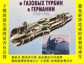 二手書博民逛書店罕見納粹德國噴氣發動機和火箭發動機 航空發動機 渦噴 渦扇 渦軸 渦漿Y455329