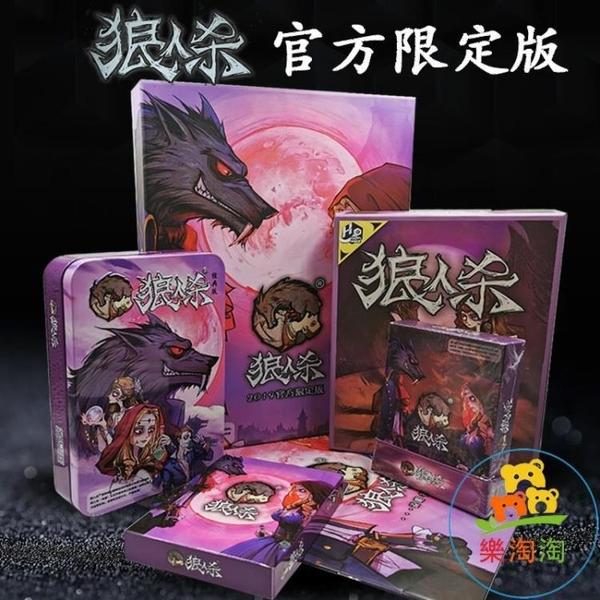 狼人殺便攜版 桌遊卡牌遊戲加厚號碼牌【樂淘淘】