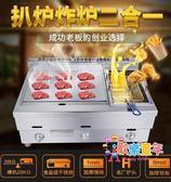 手抓餅機器商用燃氣扒爐炸爐一體機鐵板燒設備炸鍋煮面爐關東煮電(220V)XW