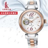 SEIKO日本精工LUKIA林依晨代言開芯鏤空機械腕錶4R38-01L0C/SSA806J1公司貨/禮物/時尚