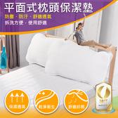Minis 平面式枕頭保潔墊 防塵 防污 舒適 透氣 台灣製