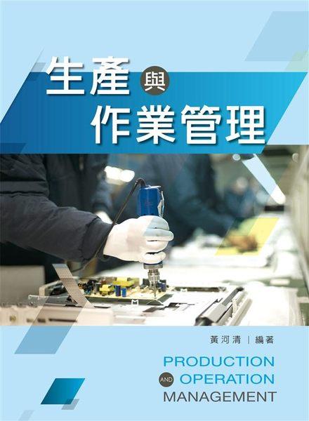 生產與作業管理