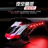 遙控飛機 無人直升機合金兒童玩具 飛機模型耐摔遙控充電動飛行器【全館免運】