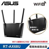 【ASUS 華碩】RT-AX68U 雙頻 WiFi 6 電競無線路由器(分享器)