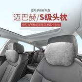 汽車頭枕四季通用 車用靠枕護頸枕靠 車內腰靠抱枕保健枕護頸枕