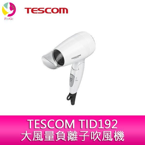 TESCOM TID192 大風量負離子吹風機 TID192TW