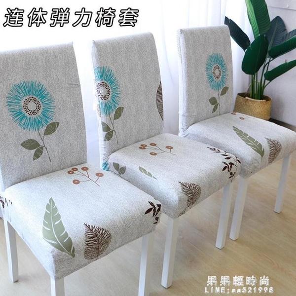 椅套 彈力餐椅套連身現代簡約客廳椅子套電腦凳子套酒店椅子套【果果新品】