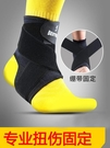 護踝男女腳腕關節恢復扭傷固定崴腳護具運動籃球護腳踝保護套 樂活生活館