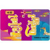 喜翻世界系列:泰國THAILAND