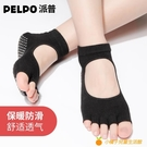 【買一送一】瑜伽襪防滑按摩五指襪瑜伽露趾襪健身運動吸汗襪【小橘子】