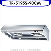 莊頭北【TR-5195S-90CM】90公分單層式(與TR-5195S/TR-5195同款)排油煙機(含標準安