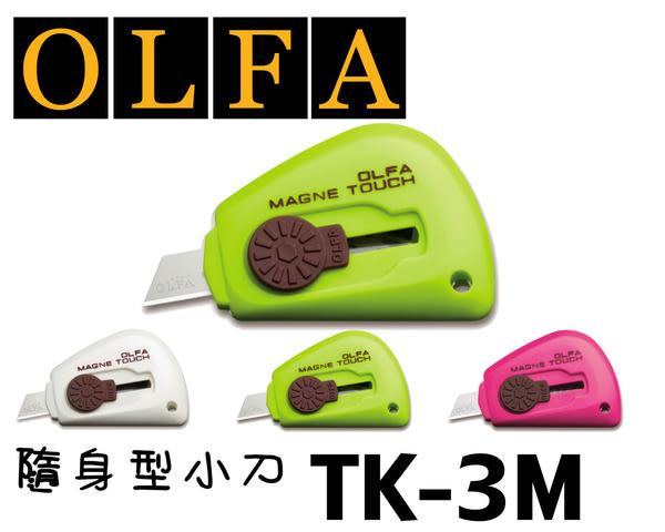 OLFA TK-3M 型 [綠色] 可愛彩色小刀 背面藏磁鐵可黏掛於冰箱上 三種顏色: 白色 綠色 粉紅色