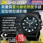 【CHICHIAU】2K 1296P 星光級低照度高清運動手錶造型微型針孔攝影機/影音記錄器 (32G)