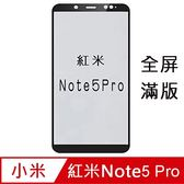 紅米Note5 Pro 全屏覆蓋滿版款 9H硬度鋼化玻璃保護貼