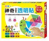 神奇三原色透明貼:《星空+植物+車子+蝴蝶+動物+食物貼紙書》(全套六冊)