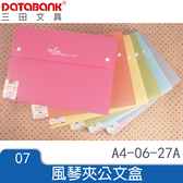 A4 六層風琴夾(A4-06-27A)【10組】型錄收納夾 資料歸檔專家 三田文具 DATABANK