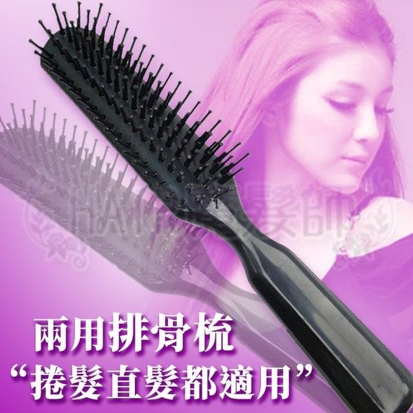 (現貨特價)排骨梳 髮拉梳 捲髮直髮都適用 減少拉扯 *HAIR魔髮師*