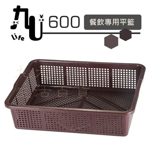 【九元生活百貨】600餐飲專用平籃 公文林 公文籃 洗菜籃 瀝水籃 台灣製