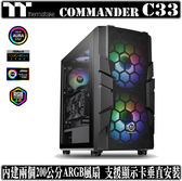 [地瓜球@] 曜越 thermaltake Commander C33 TG ARGB 強化玻璃 機殼