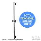 日本代購 TOTO TBW04003J 蓮蓬頭用 昇降桿 升降桿 淋浴桿 淋浴柱 滑桿 衛浴 設備 配件