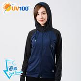 UV100 防曬 抗UV-涼感彈力撞色連帽外套-女
