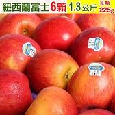 【南紡購物中心】【愛蜜果】紐西蘭富士FUJI蘋果6顆禮盒 (約1.3公斤/盒)