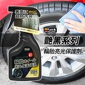 【愛車族】艷黑系列 輪胎亮光保護劑-400ML YARK