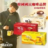 韓國 Maxim咖啡 20包入 速溶咖啡 咖啡隨身包 咖啡 隨身咖啡 即溶咖啡 咖啡包