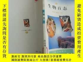 二手書博民逛書店罕見生物百態(11)Y223356 劉鳳作主編 白山出版社