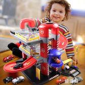 兒童停車場玩具車庫大號多層立體軌道車玩具套裝小汽車男孩玩具 QQ25684『優童屋』