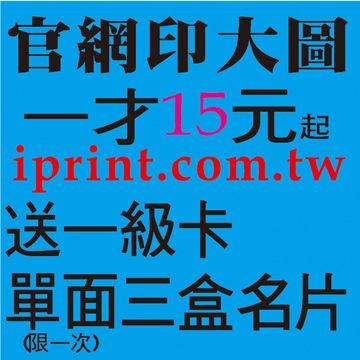【于天印刷 iprint.com.tw】A1 60x90cmPP相紙 PVC輸出 關東布旗大圖輸出每才15元 印大圖送名片