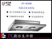 ❤PK廚浴生活館 ❤ 高雄喜特麗 JT-1835M 隱藏式排油煙機 雙渦輪增壓馬達