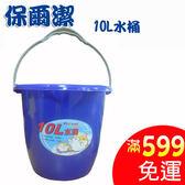 莫菲思【保爾潔】10L水桶