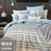 【貝淇小舖】100%純棉印染/克拉之戀(雙人床包+2枕套+雙人涼被)共四件組
