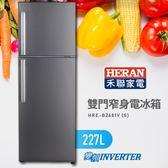 【輕巧大空間】 HERAN禾聯 HRE-B2681V (S) 257L 變頻雙門窄身電冰箱-不鏽鋼銀 冷藏 冷凍 冰箱 雙門