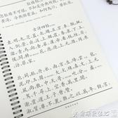 繁字帖繁體字字帖硬筆簡體對照香港臺灣兒童小學生練字描紅本詩詞成人常用漢字聖誕交換禮物
